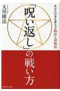 「呪い返し」の戦い方の本