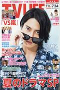 TVライフ静岡版 2020年 7/24号の本