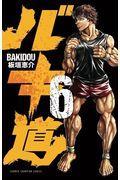 バキ道 6の本