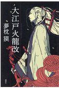 大江戸火龍改の本