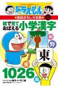 改訂新版 絵で見ておぼえる小学漢字1026の本