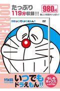 DVD>いつでもドラえもん!! 8の本