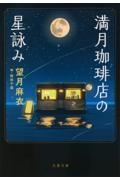 満月珈琲店の星詠みの本