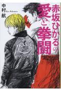赤坂ひかるの愛と拳闘の本
