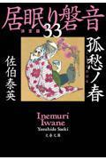 孤愁ノ春の本