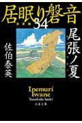尾張ノ夏の本