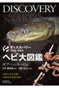 ヘビ大図鑑 ボア・ニシキヘビ編の本