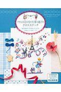 フランス12か月の行事と遊びのクロスステッチの本