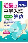 近畿の中学入試(標準編)算数 2021年度受験用の本