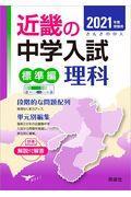 近畿の中学入試(標準編)理科 2021年度受験用の本