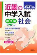 近畿の中学入試(標準編)社会 2021年度受験用の本