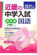 近畿の中学入試(標準編)国語 2021年度受験用の本