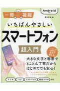 いちばんやさしいスマートフォン超入門の本