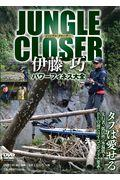 DVD>JUNGLE CLOSER伊藤巧の本
