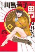 川島芳子は男になりたい 2の本