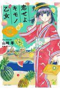 恋せよキモノ乙女 06の本