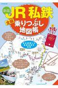 新版 JR私鉄全線乗りつぶし地図帳の本