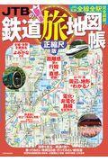 JTBの鉄道旅地図帳正縮尺版の本