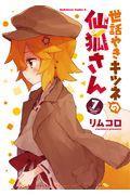 世話やきキツネの仙狐さん 7の本