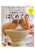改訂新版 基礎からわかるはじめての陶芸の本