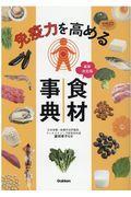 免疫力を高める食材事典の本