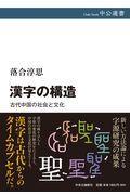 漢字の構造の本