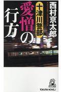 十津川警部愛憎の行方の本