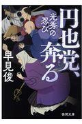 円也党、奔るの本