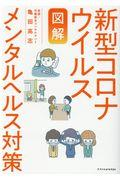 【図解】新型コロナウイルスメンタルヘルス対策の本