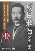 夏目漱石名作集の本