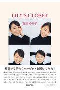 LILY'S CLOSETの本