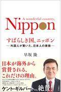 すばらしき国、ニッポンの本