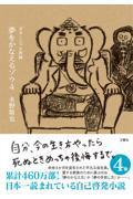 夢をかなえるゾウ 4の本