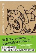 夢をかなえるゾウ 1の本
