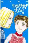 生徒諸君!Kids 3の本