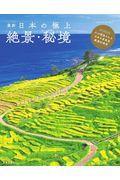 最新日本の極上絶景・秘境の本