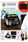nano・universeテレワークバッグBOOKの本