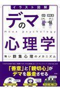 イラスト図解デマの心理学の本