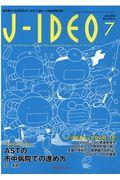 JーIDEO Vol.4 No.4(July 2020)の本