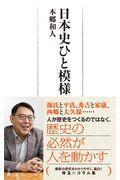 日本史ひと模様の本