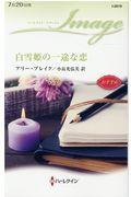 白雪姫の一途な恋の本