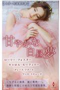 スター作家傑作選~甘やかな白昼夢~の本