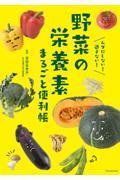野菜の栄養素まるごと便利帳の本