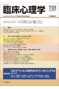 臨床心理学 118(第20巻第4号)の本