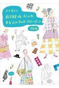 本田葉子のぬり絵deおしゃれの本