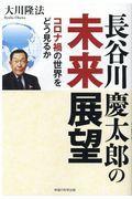 長谷川慶太郎の未来展望の本