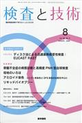 検査と技術 2020年 08月号の本