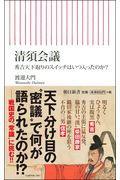 清須会議の本
