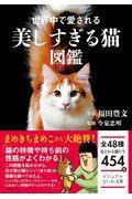 世界中で愛される美しすぎる猫図鑑の本