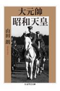 大元帥 昭和天皇の本